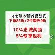 iHerb中国官网 草本营养品酬宾专场 用码立享85折+2件额外9折+10%忠诚奖励金+5%专享返利
