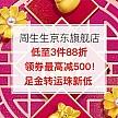 周生生京东旗舰店 年货节大促 低至3件88折+领券最高减500,另有精选12期免息