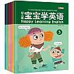 幼儿园宝宝学英语绘本 有声版 全6册