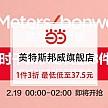 19日0点 促销活动:美特斯邦威超级品牌日 1件3折 最低低至37.5元