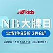 New Balance 童鞋大牌日 前2小时1件85折,2件8折
