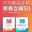 华为新品手机 nova 4/畅享9 领券立减50元