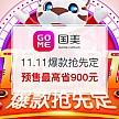 11.11爆款抢先定 定金翻倍/预售最高省900元